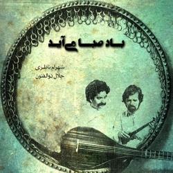 Bade Saba Miayad (feat. Jalal Zolfonoon)