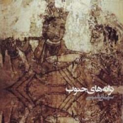 Taranehaye Jonoob