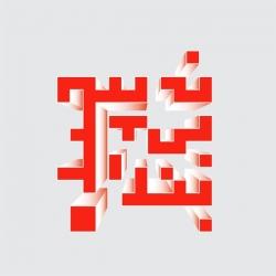 Napichideh (Uncomplicated)