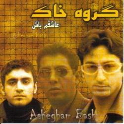 Ashegham Bash