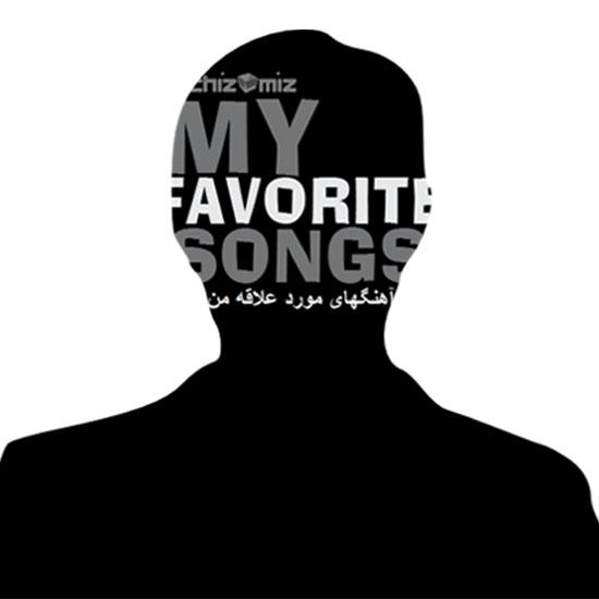Admin's Favorite Songs (Part 05)