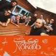 Nokoob