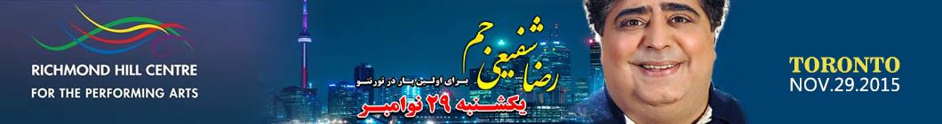 Reza Shafi Jam Live in Toronto