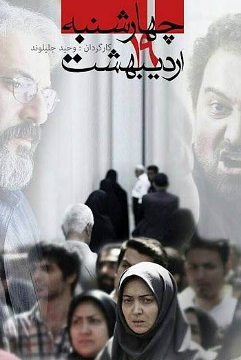 فیلم سینمایی چهارشنبه ۱۹ اردیبهشت