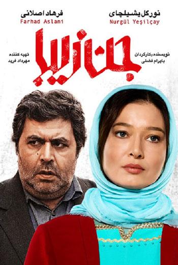 فیلم سینمایی جن زییا
