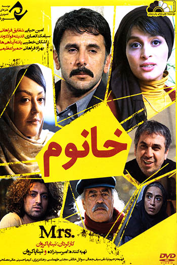 Watching iranian movie
