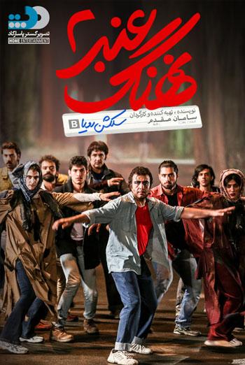 فیلم سینمایی نهنگ عنبر 2