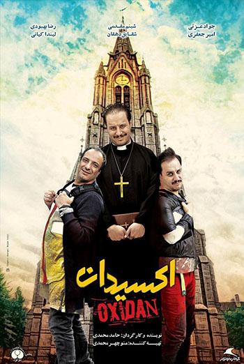 فیلم سینمایی اکسیدان