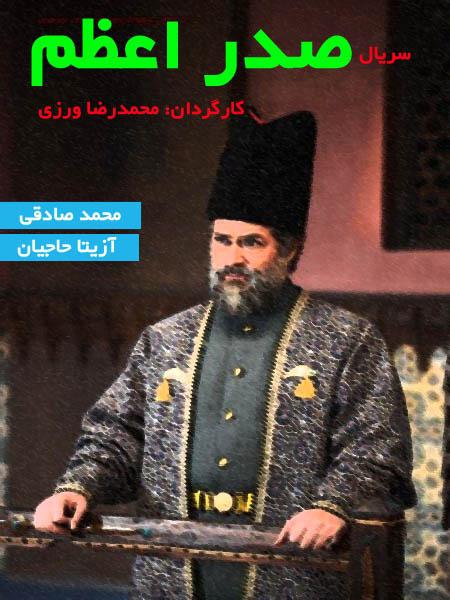 Serial Sadr Azam