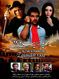 Download Watch Dar Masire Zayandeh Rood Online
