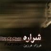 Sharareh
