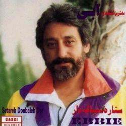 Setareh Donbaleh Dar