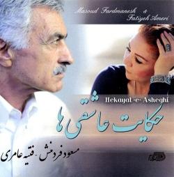 Hekayat Asheghiha (feat. Fatiye Ameri)