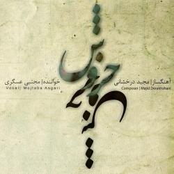 Khoroosh