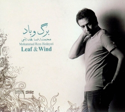 Barg o Baad (Leaf and Wind)