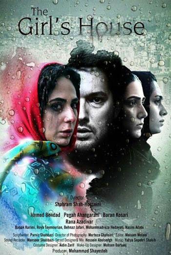 فیلم سینمایی خانه دختر