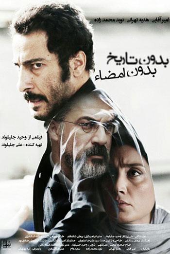 فیلم سینمایی بدون تاریخ بدون امضا