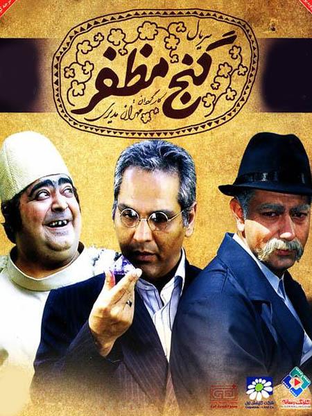 Watch Serial Ganje Mozaffar Online
