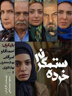 Watch Serial Khorde Setamgaran Online