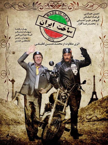 Serial Sakhte Iran