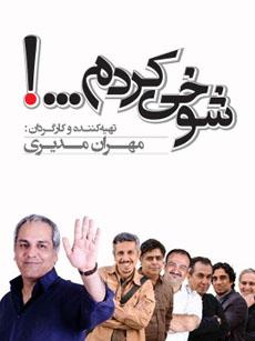 Watch Serial Shookhi Kardam Online