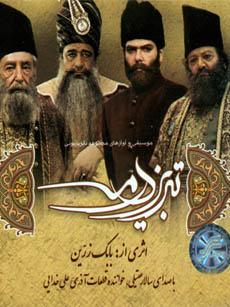 Watch Serial Tabriz Dar Meh Online